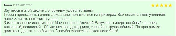 Отзыв 8. Инструктор по вождению Алексей Разумов, г. Миасс.