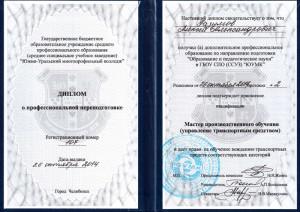 Диплом о профессиональной подготовке. Инструктор по вождению Алексей Разумов, г. Миасс