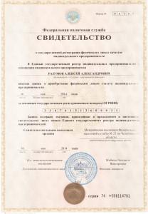 ИП инструктор по вождению Алексей Разумов, г. Миасс
